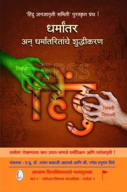 dharmantaritanche-shudhikaran