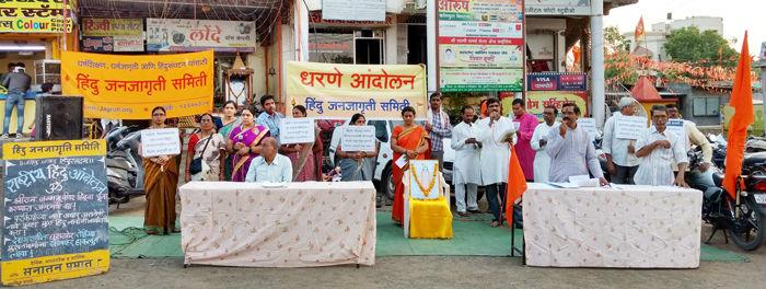 Rashtriya Hindu Andolan held at Yeotmal, Maharashtra