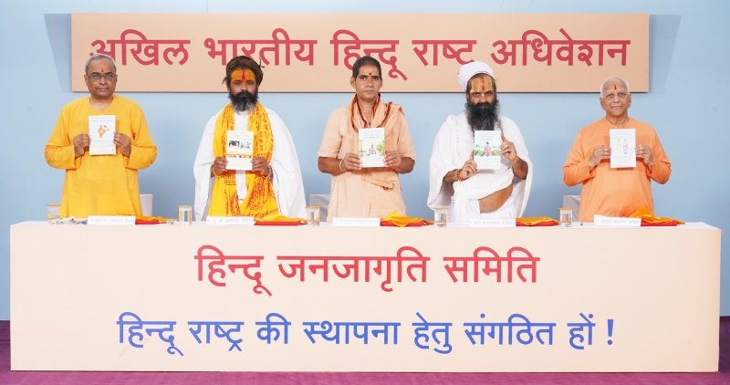 The 8th All India Convention for the 'Hindu Rashtra' commences in a