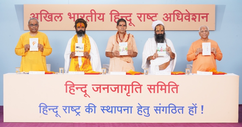 अखिल भारतीय हिन्दू राष्ट्र अधिवेशन में विविध ग्रंथों का लोकार्पण