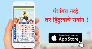iOS-marathi-panchang