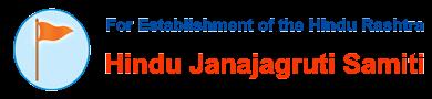 Hindu Janajagruti Samiti