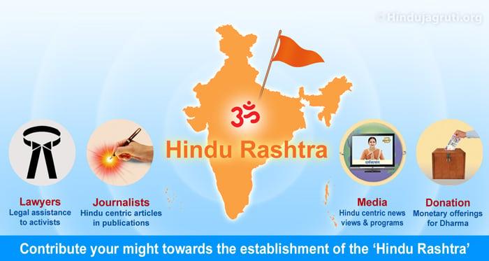 Hindu_Rashtra_contribution_E