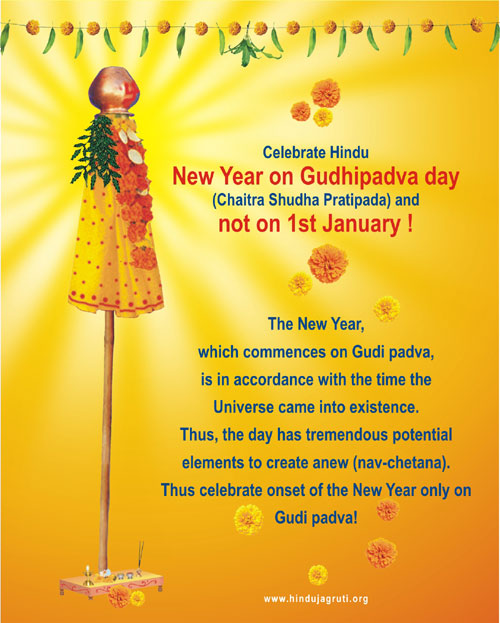 essay on gudi padwa in english