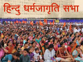 dharmasabha,hindu