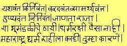 samarth-shivaji