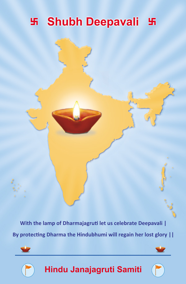 Diwali_HJS_1_E