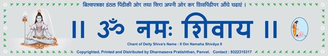 om_namaha_shivaya