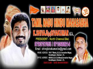 tamil-hindu-mahasabha