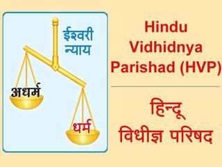 HVP_logo