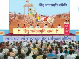 hindu_dharmajagruti_sabha