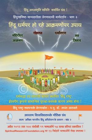 hindu-dharmpar-ho-rahe-aakramanompar-upay