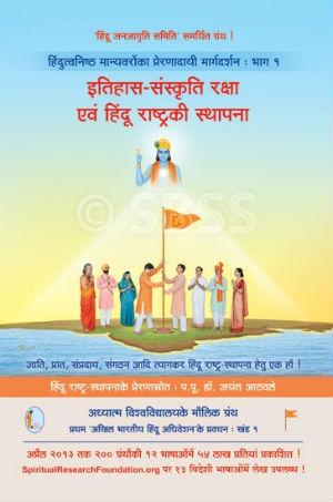 itihas-sanskruti-raksha
