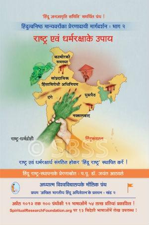 rashtra-evam-dharmraksha