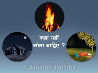 Sleep mantras to get peaceful sleep - Hindu Janajagruti Samiti