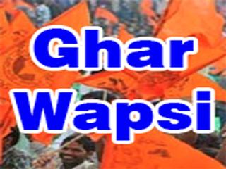 ghar_wapsi