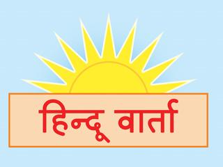 hindu_varta