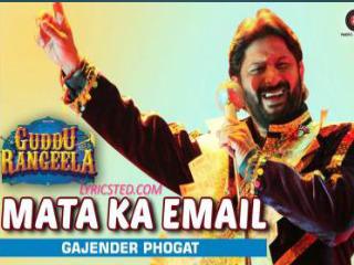 mata_ka_email1