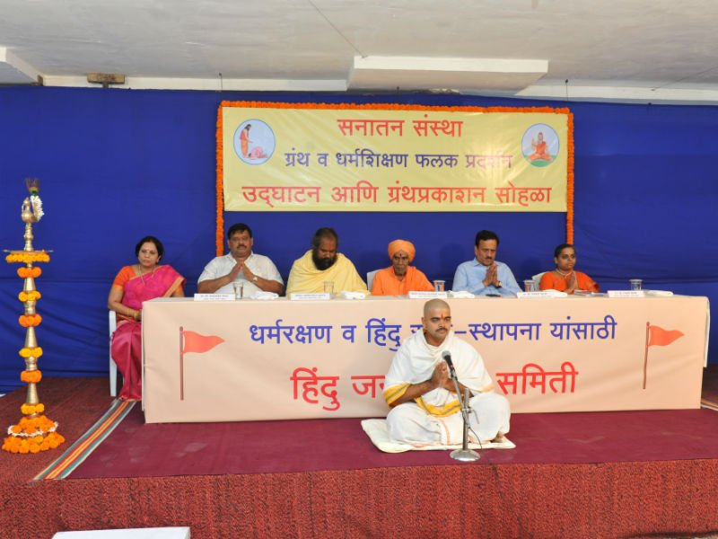 Inaugration of the exhibition by recitation of the Vedic Hymns