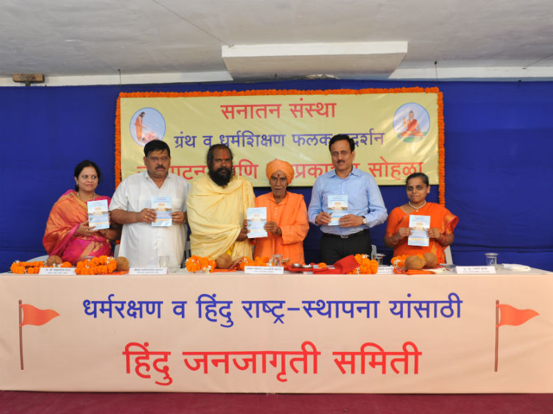 Release of the book 'Significance of River Godawari'