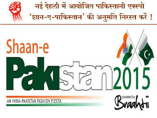 shan_e_pakistan