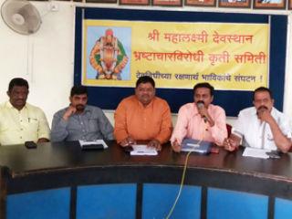 kolhapur_press_conference