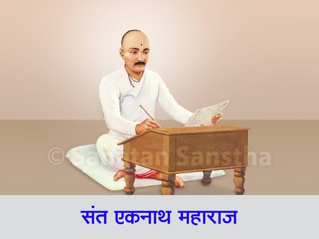 Sant_Eknath_Maharaj_640