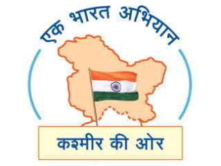 ek_bharat_abhiyan