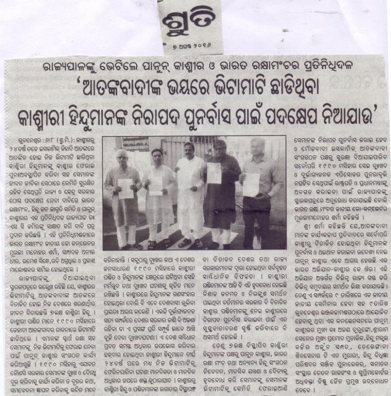 ek_bharat_in_media