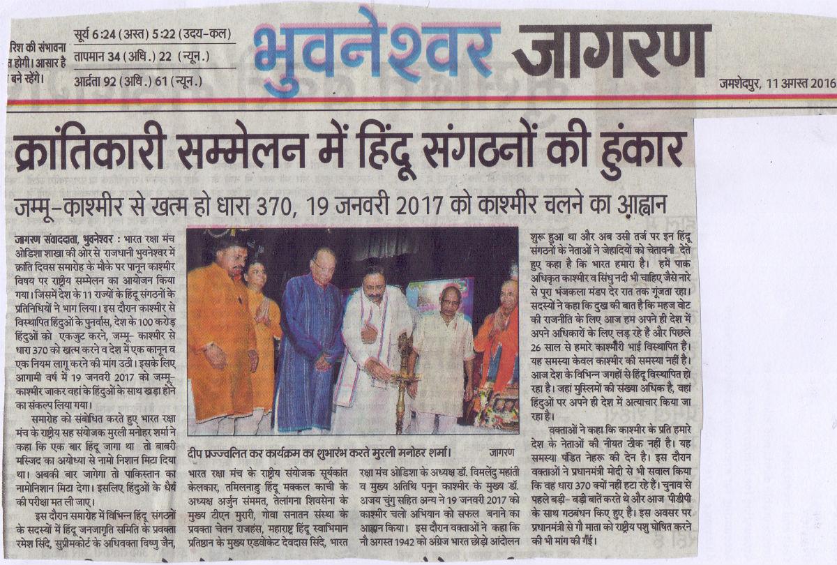 ek_bharat_jagran