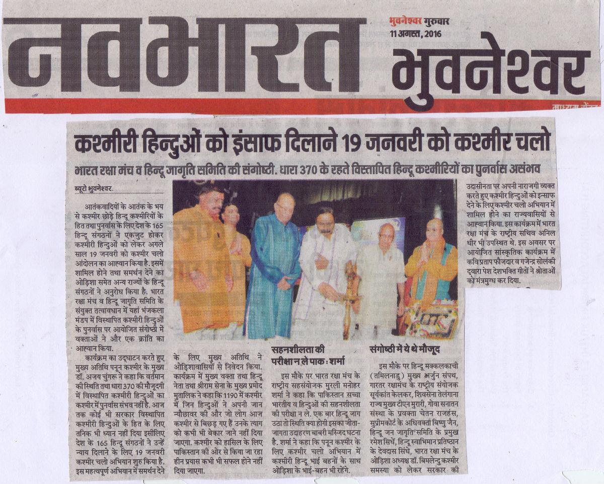 ek_bharat_navbharat