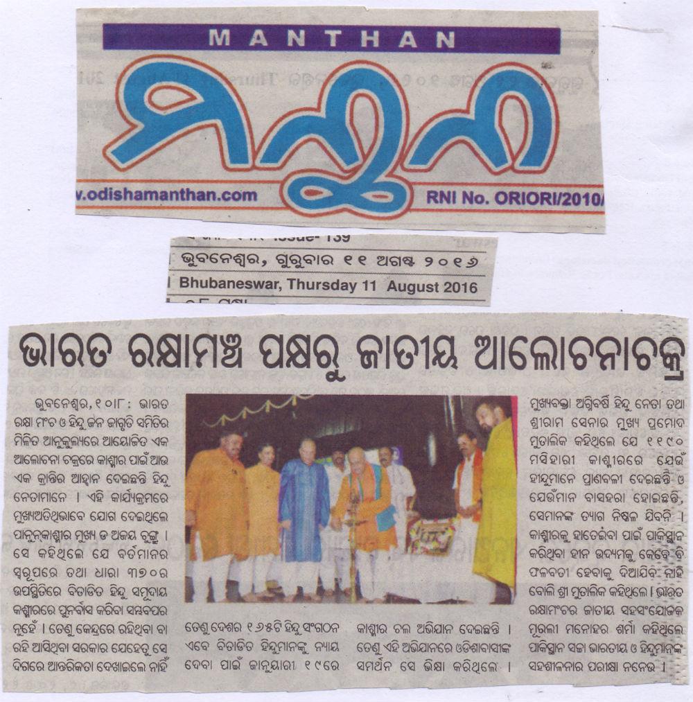 ek_bharat_odishamanthan