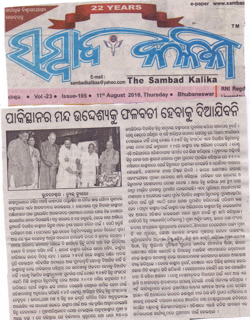 ek_bharat_sambad_kalika