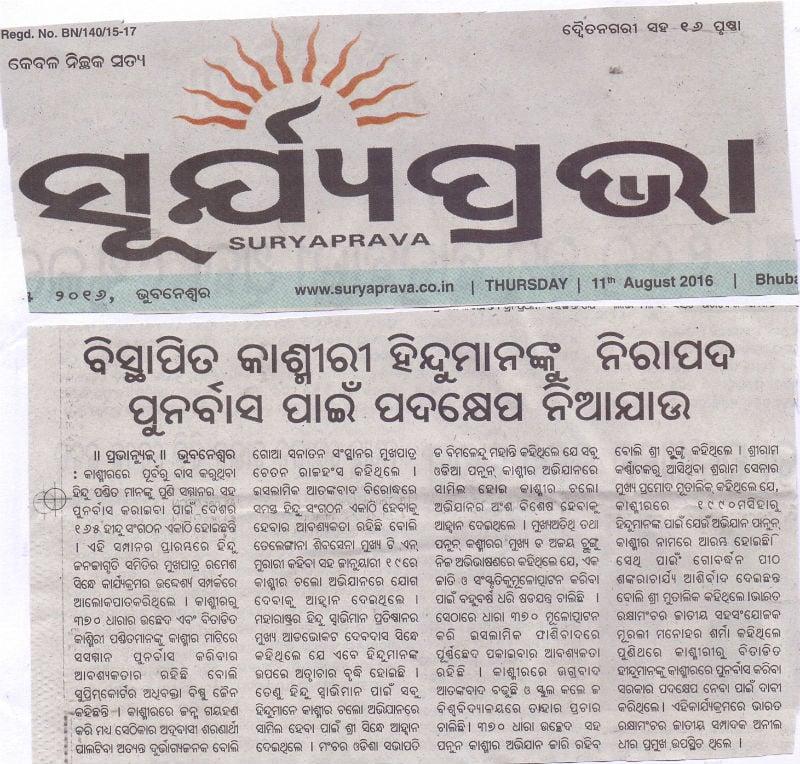 ek_bharat_suryaprava