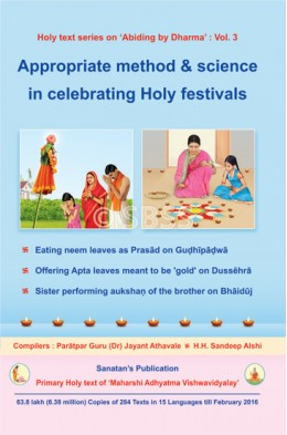 Appropriate method and science in celebrating Holy festivals