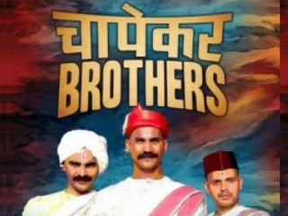 chapekar_brothers_featured