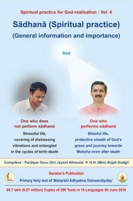 Sadhana (Spiritual practice) (General information and importance)