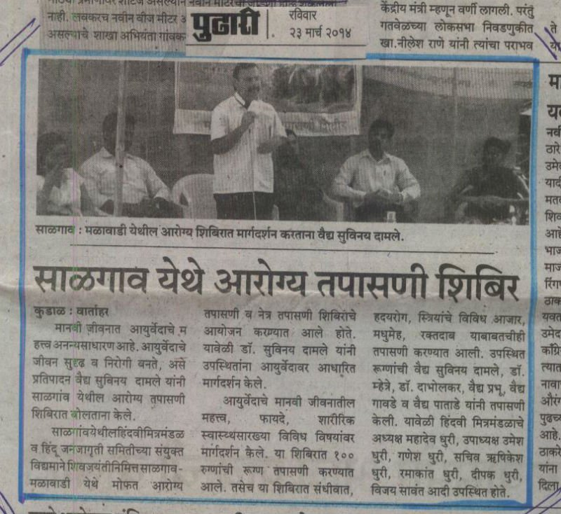Paper cutting of Medical check-up camp held at Sindhudurg