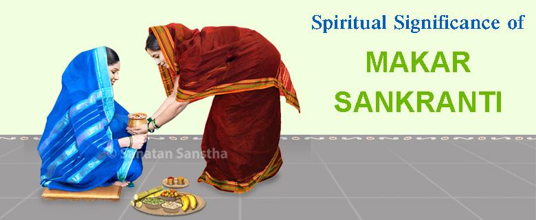Makar Sankranti - Hindu Janajagruti Samiti