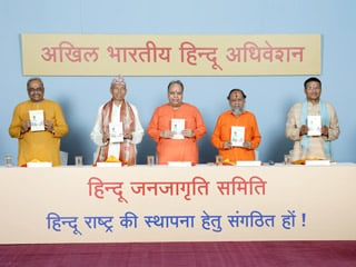 Sanatan's Holy text in English 'Importance of personality defects removal and the process of inculcation of values' published at the hands of dignitaries