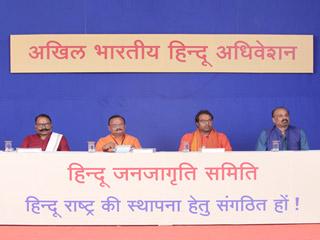 Photo Gallery - Hindu Janajagruti Samiti