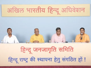 """Press conference on """"Plight of Minority Hindus in Bangladesh and expectations from the Government of India"""""""