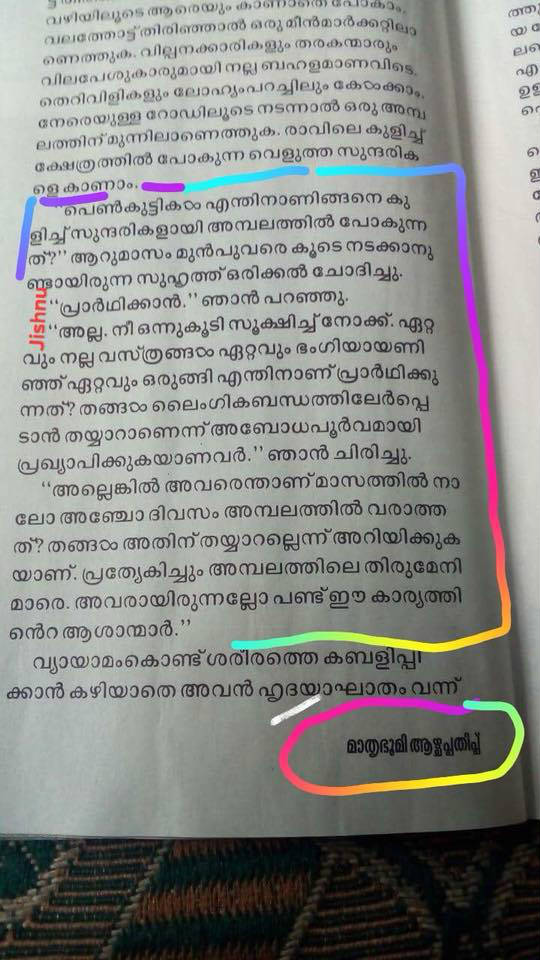 Samakalika Malayalam Ready To Publish Hareesh S Meesha Which Insults Hindus Hindu Janajagruti Samiti