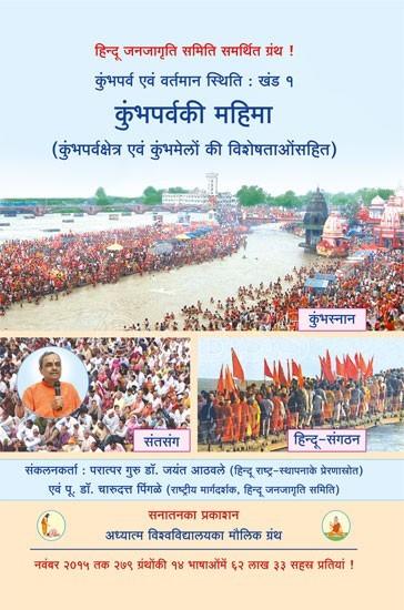 कुंभपर्वकी महिमा (Hindi)