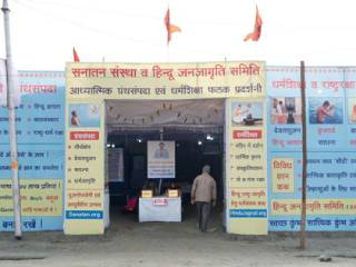 Extensive 'Dharmaprasar' by Sanatan Sanstha and HJS during 'Kumbh Mela' at Prayagraj !