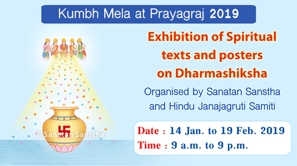 kumbh_exhibition_banner_E