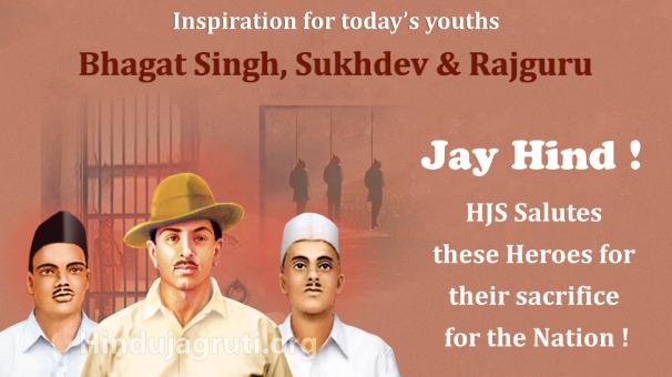 Bhagatsingh_Rajguru_Sukhdev_banner