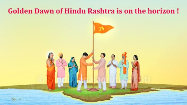 Hindu_Rashtra_banner_606_E