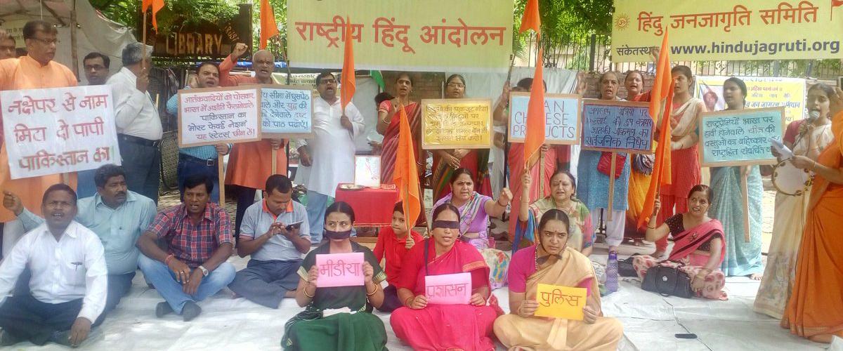 Rashtriya Hindu Andolan  (RHA)