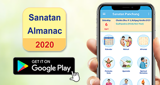android-panchang-english
